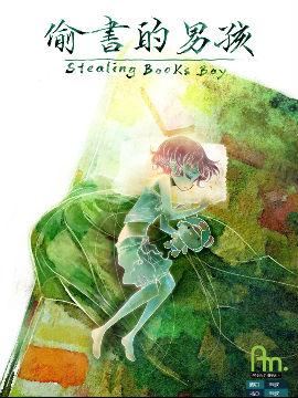 偷书的男孩