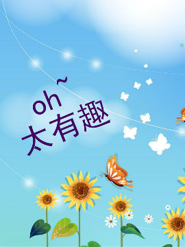 oh~太有趣