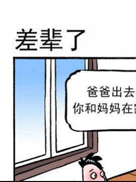 港港笑传二