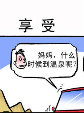 港港笑传十一