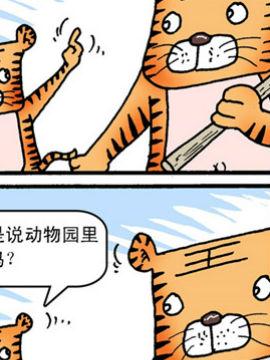 老虎父子秀七