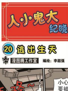人小鬼大-纪晓岚二十