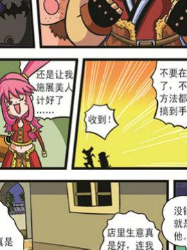 麻辣战国十一
