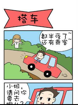 六格联播之搭车