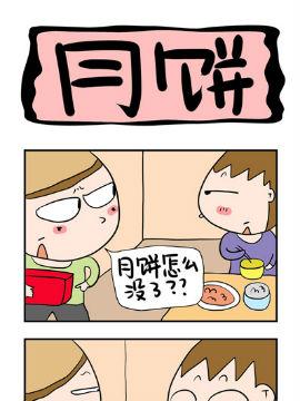 屌丝立志记之月饼