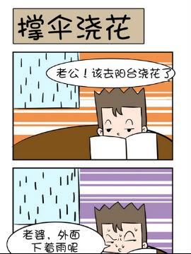 屌丝男的囧途之撑伞浇花