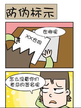 屌丝男的囧途之防伪标示