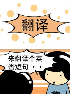 我叫冷笑话翻译