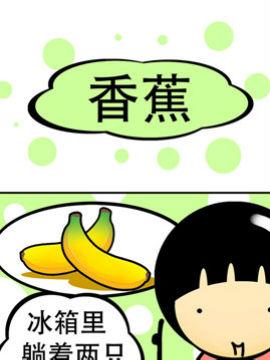 我叫冷笑话香蕉
