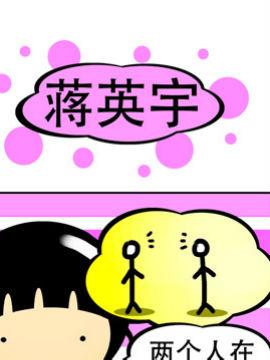 我叫冷笑话蒋英宇