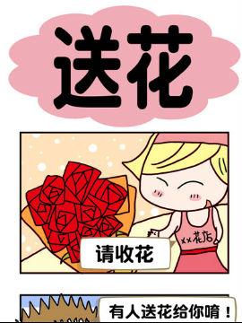 请嫑吐槽之送花