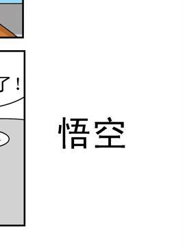 公交车日记悟空