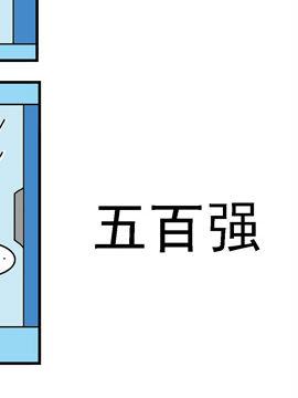 公交车日记五百强