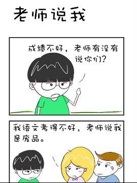 爆笑王之老师说我