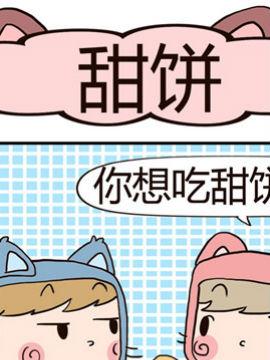 吃货萌喵喵甜饼