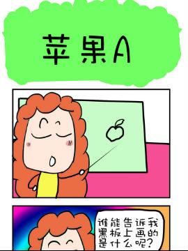 爆笑随堂笔记之苹果