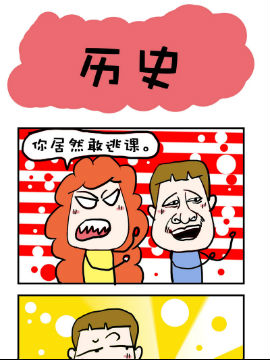 爆笑随堂笔记之历史