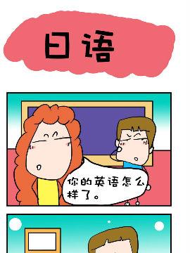 爆笑随堂笔记之日语