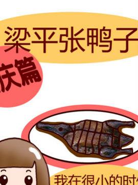 漫画重庆美食之六