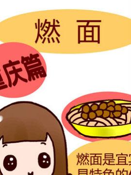漫画重庆美食之七