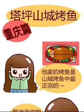 漫画重庆美食之九
