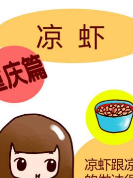 漫画重庆美食之十一