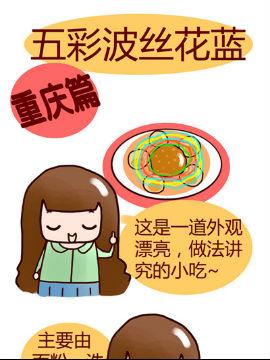 漫画重庆美食之十二