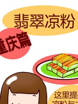 漫画重庆美食之十三