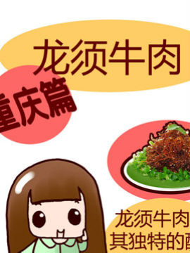 漫画重庆美食之十五