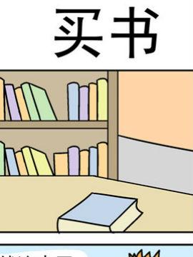 笑贱仙児之买书