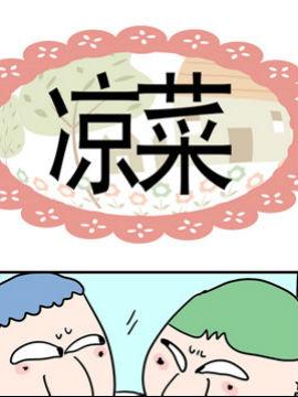奀奀鼻子兄之凉菜