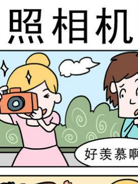 囧囧生活之照相机