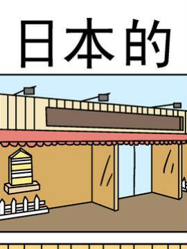 囧囧生活之日本的
