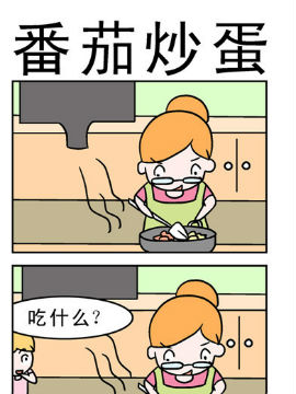 囧囧生活之番茄炒蛋