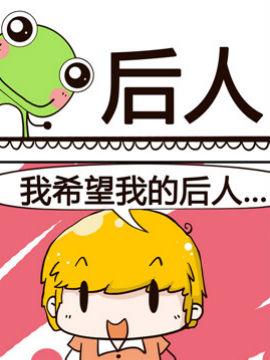 少年包青蛙之后人