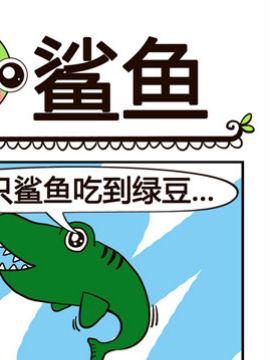 少年包青蛙之鲨鱼
