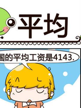 少年包青蛙之平均