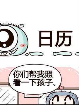 春日花花维修部之日历