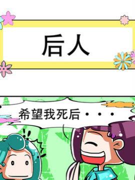 狂屌日记七