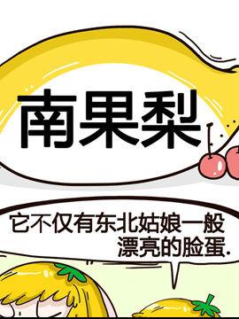 水果效应之南果梨