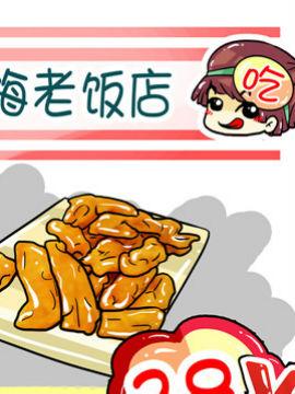 吃货上海行攻略六
