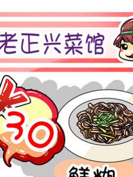 吃货上海行攻略七