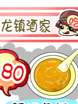 吃货上海行攻略九
