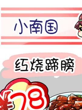 吃货上海行攻略十五