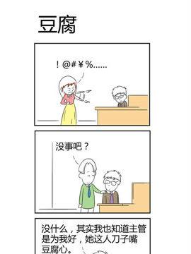 人在职场之豆腐