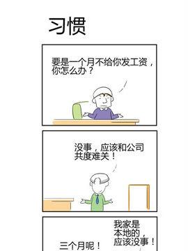 人在职场之习惯