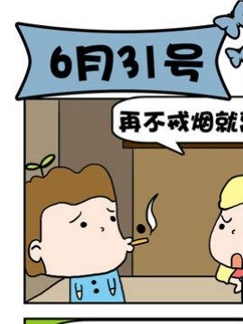 豆芽喜事之6月31号