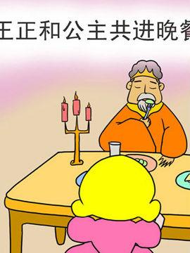 格林笑话十七