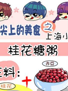 舌尖上的美食之上海小吃五
