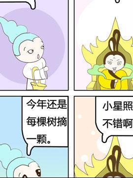 小神仙智斗太白金星二十九